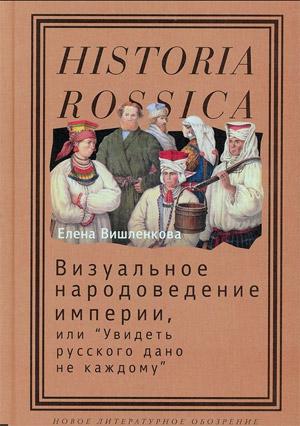 Nlo Novoe Literaturnoe Obozrenie Russian 10